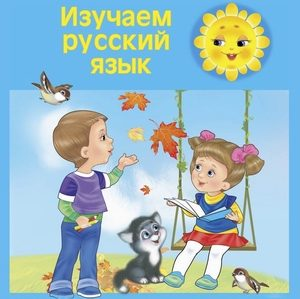 Русский язык для детей и подростков