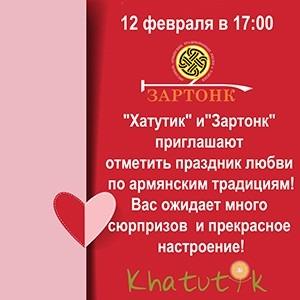 Празднуем день любви по армянски 12-го февраля