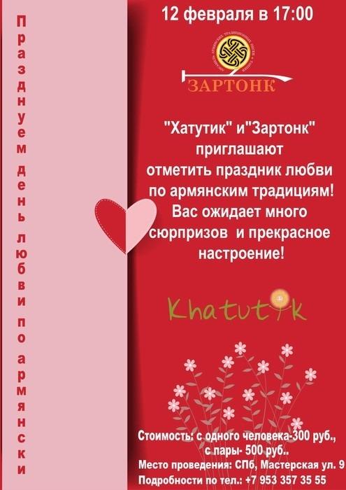 Празднуем день любви