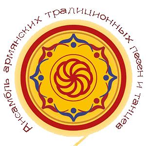 Ансамбль армянских традиционных песен и танцев