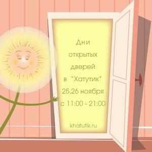 Дни открытых дверей в Хатутик  25 и 26-го ноября 2017