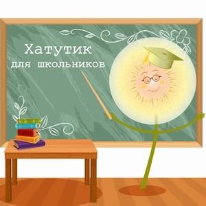 «Хатутик» для школьников