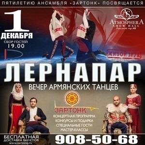 Вечер армянских танцев