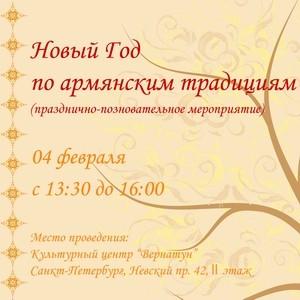 Новый год по армянским традициям