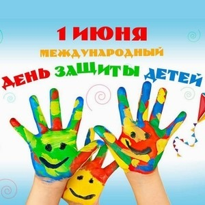 Межнациональный праздник «Солнечный Одуванчик -2018» в честь дня защиты детей.
