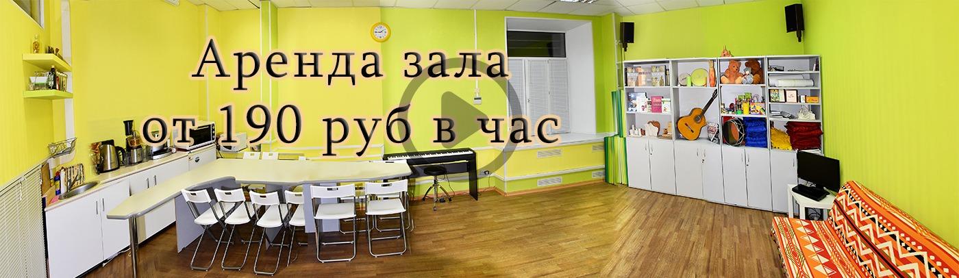 Аренда зала в Санкт-Петербурге