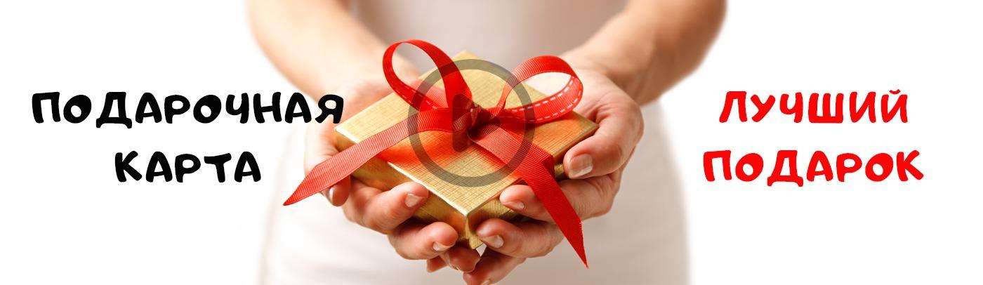 Подарочная карта -лучший подарок