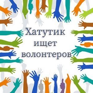 Добро пожаловать в волонтеры Хатутик