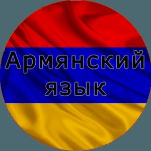 Уроки армянского языка для взрослых и детей в Санкт-Петербурге