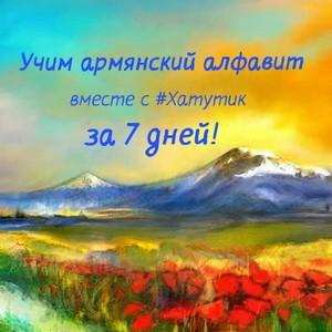 Приглашаем на изучение армянского алфавита за 7 дней