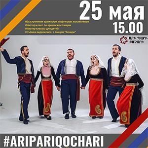 """""""Արի պարի քոչարի"""" (Ari pari qochari) - """"Давай станцуем Кочари""""!"""
