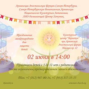 Межнациональный праздник