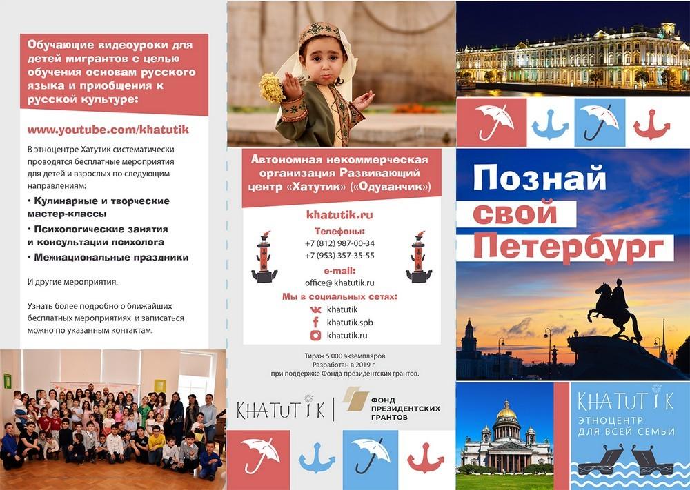 Познай свой Петербург вместе с Хатутик