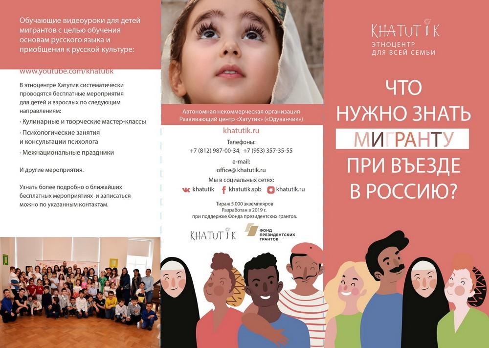 Что нужно знать мигранту при въезде в Россию?