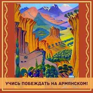 Учись побеждать на армянском — курс по армянскому языку