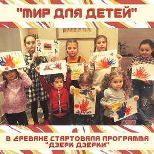Стартовала программа «Дзерк дзерки» («Рука об руку») в Ереване