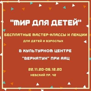 Мир для детей — программа на ноябрь-декабрь