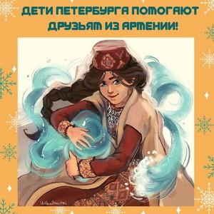 Дети Петербурга помогают друзьям из Армении!