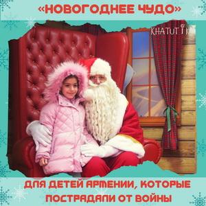 Новогоднее чудо для детей пострадавших от войны в Армении