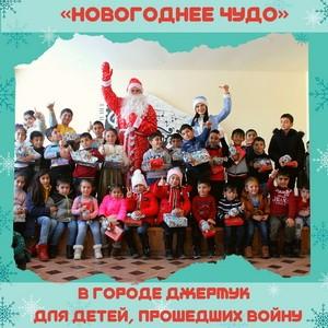 Новогоднее чудо для детей в городе Джермук
