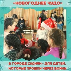 Новогоднее чудо в городе Сисиан для детей, преодолевших войну