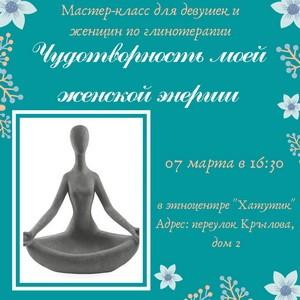 7 марта «Чудотворность моей женской энергии» — мастер-класс для девушек.