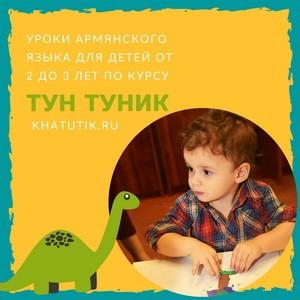 Изучение армянского в группе «Тун-Туник»