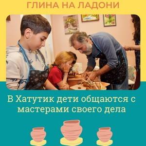 В Хатутик дети общаются с мастерами своего дела