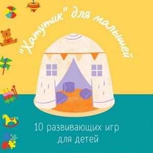 10 способов с пользой занять малыша