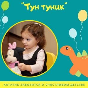Хатутик заботится о счастливом детстве