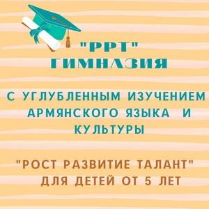 Добро пожаловать в гимназию «Рост Развитие Талант»!