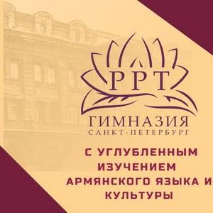 Гимназия с углубленным изучением армянского языка в Санкт-Петербурге