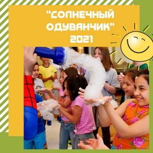 Солнечный одуванчик 2021 в Российском Красном Кресте
