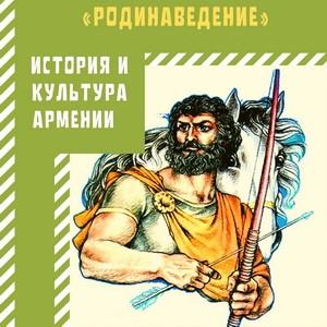 «Родинаведение» — история и культура Армении в одном флаконе